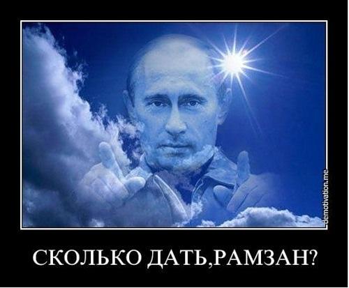 Алах простил кадыркину долги за газ: ждите теперь,путинские  быдлохолопы, повышения тарифов за газ
