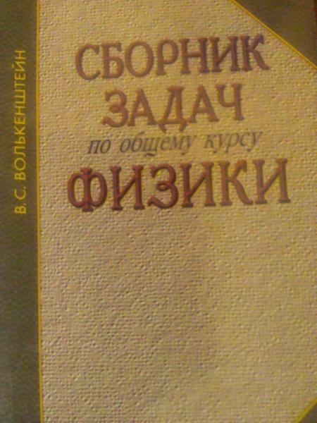 решебник по сборник биологии задач общей