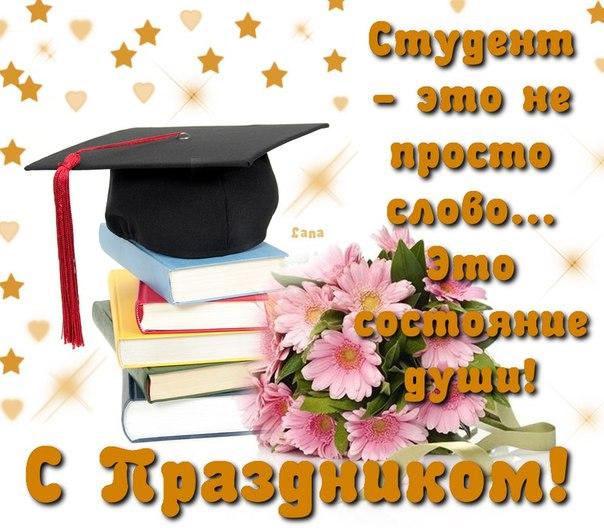 Поздравление студентов с поступлением в вуз