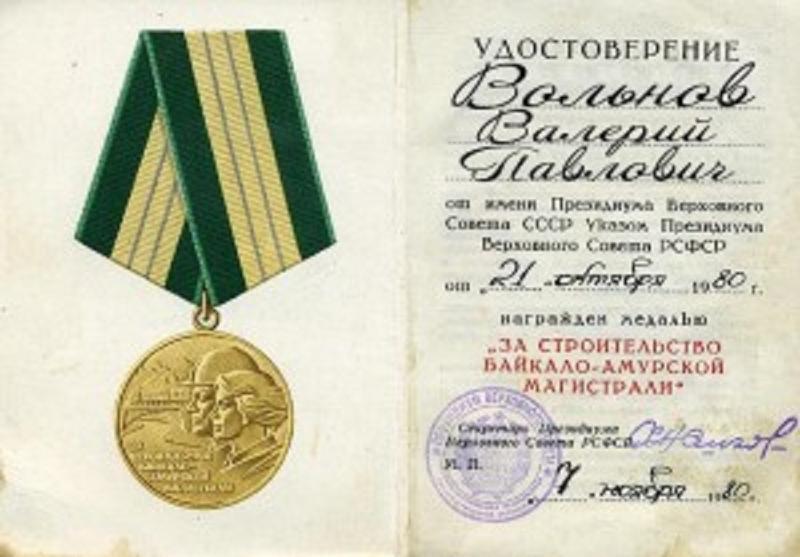 медаль за строительство бама льготы