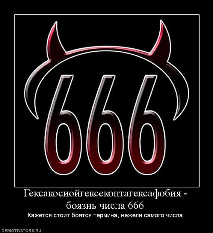 Число зверя 666 смешные картинки, днем