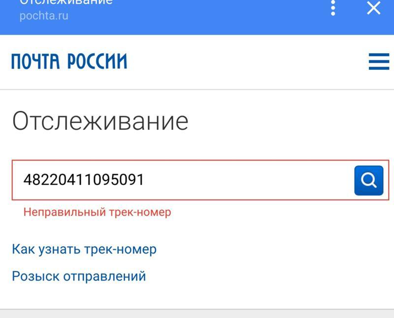 Почта россии отслеживание открыток