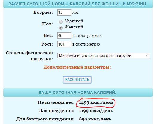 Расчет Шагов Для Похудения.