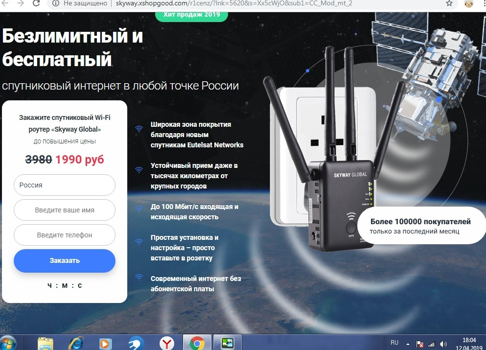 Спутниковый интернет SkyWay Net в Батайске
