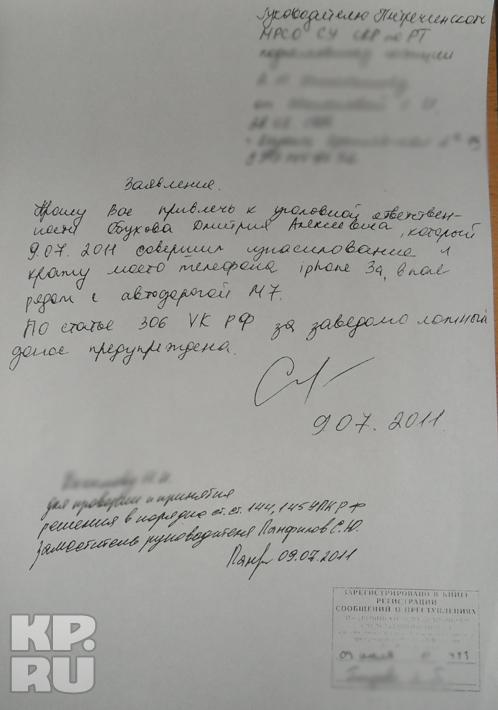 заявление на мужа о распространении фотографий расскажем