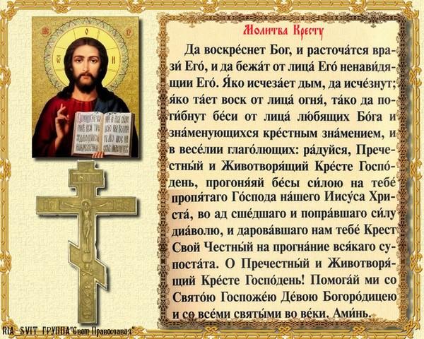 ищешь счастья отче наш символ веры молитва животвгрящему кресту псалоп Москва район Северный