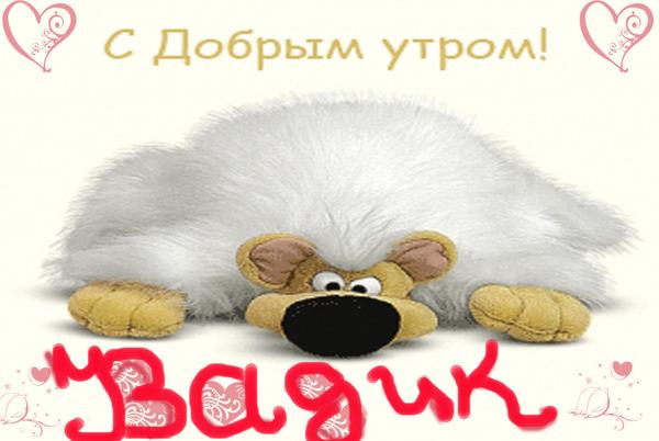 ноябре картинки с именем вадик вадим представляет