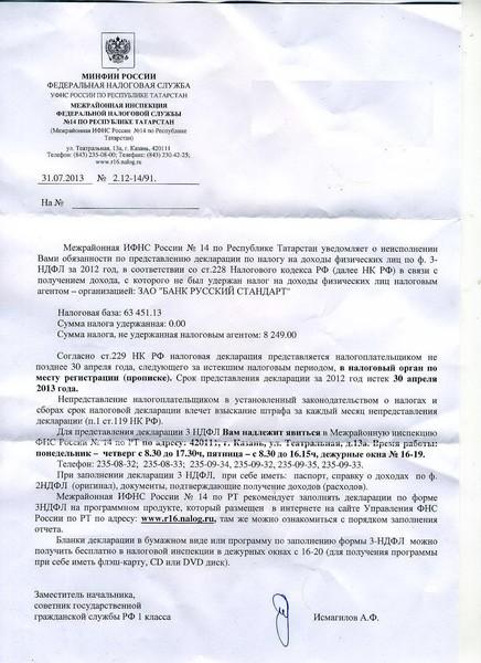 какие вопросцы задают сотрудники банка российский эталон при взятии кредит наличными