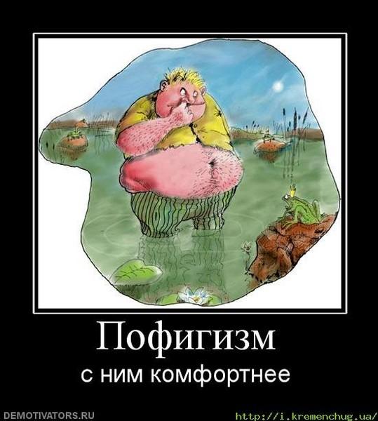 Смешные картинки про пофигизм, для открыток ручной