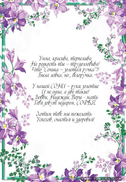 Стих для поздравление софьи