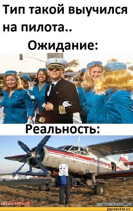 Это летчик демотиваторы