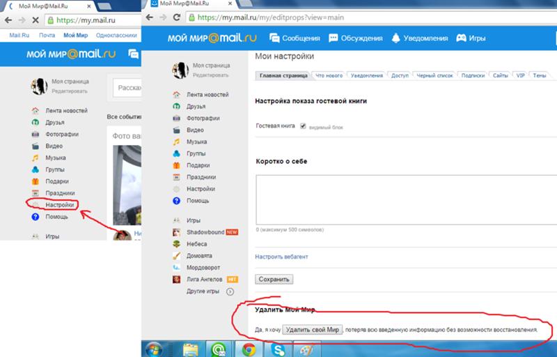 соколов как удалить фото авы с электронной почты главной странице фэйсбука
