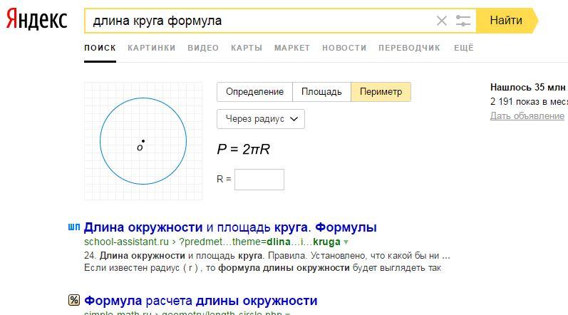 Онлайн-калькуляторы