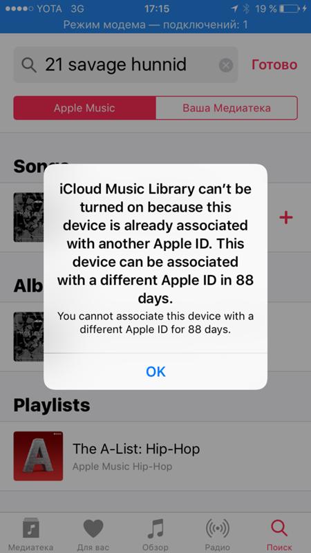 Пропала музыка в apple music