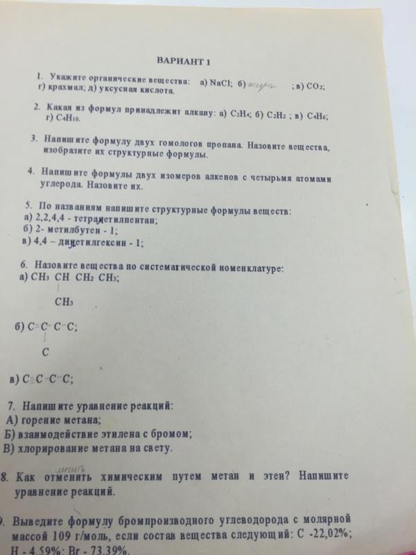 Гдз химия карточки заданий некрасова 8 класс