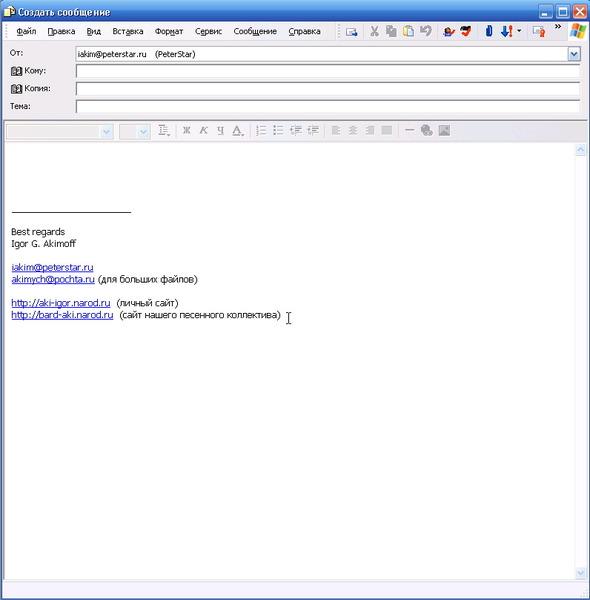как картинку вставить в электронное письмо