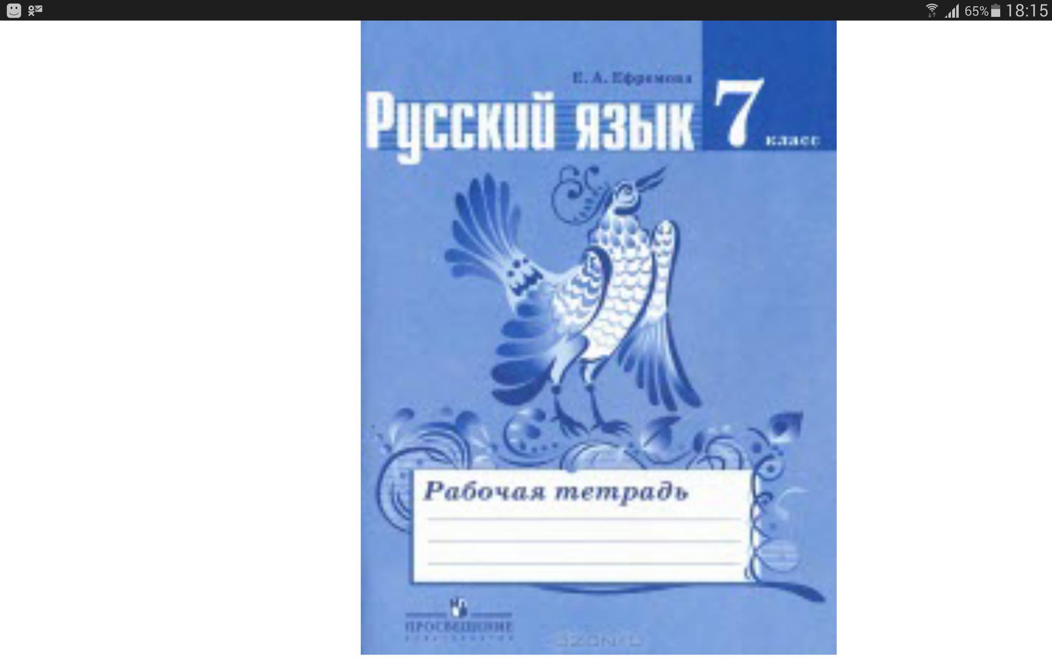 гдз по рабочей тетради по русскому языку тростенцова