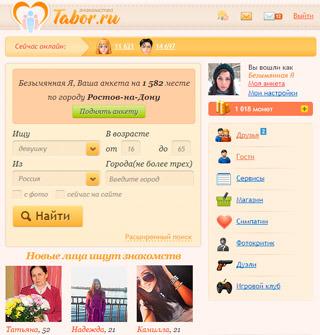 Сайты знакомств в которых можно общаться