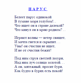 БЕЛЕЕТ ПАРУС ОДИНОКИЙ ПЕСНЯ СКАЧАТЬ БЕСПЛАТНО