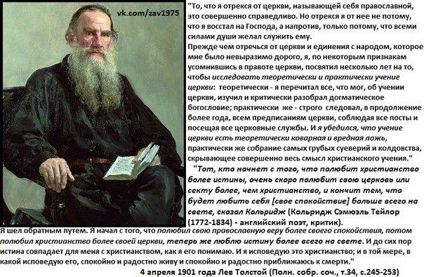 производители православие и лев толстой при