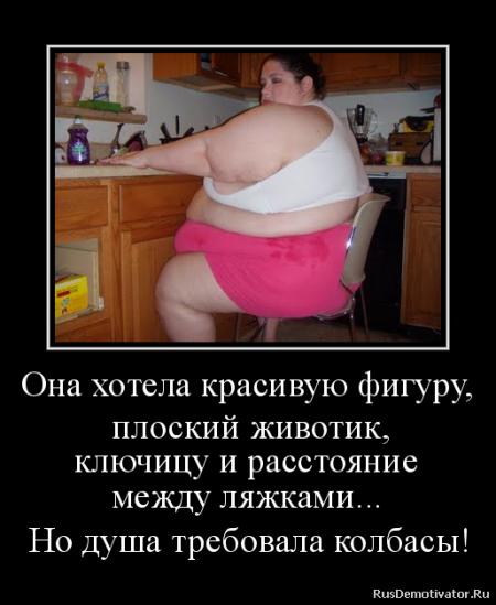 Приколы Хочу Похудеть.