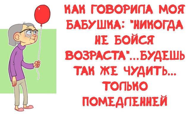 Казахском языке, прикольные картинки о возрасте мужчины