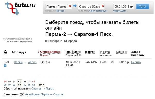 купить билеты москва саратов онлайн