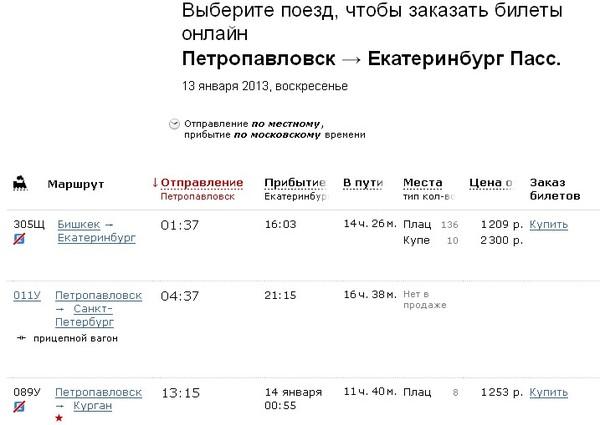Усть-каменогорск - алматы: расписание рейсов; стоимость авиабилетов.