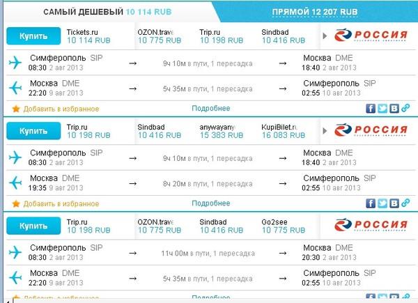 авиабилеты махачкала москва по низким ценам виду используемых