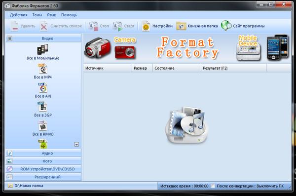 Программу в flv формате