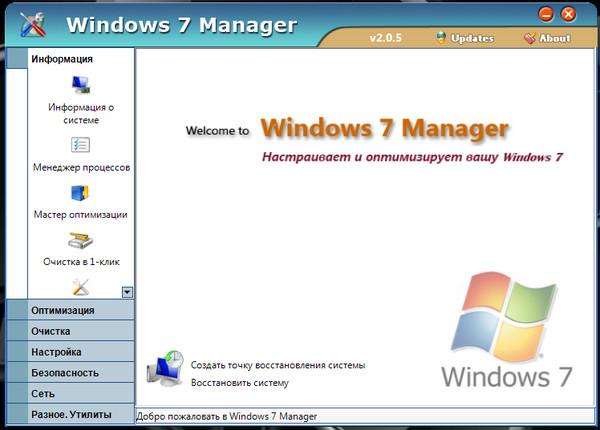 исправление системных ошибок Windows 7 - фото 4