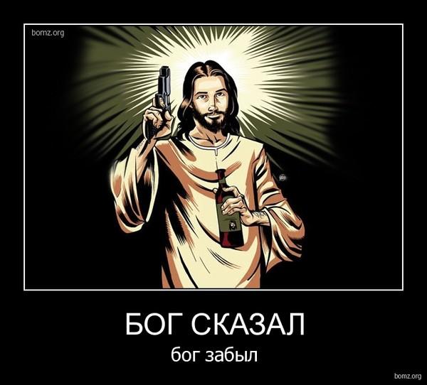 Для души, смешные картинки он бог