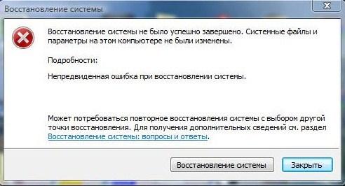 ошибка при восстановлении системы 0х81000204 жесткий