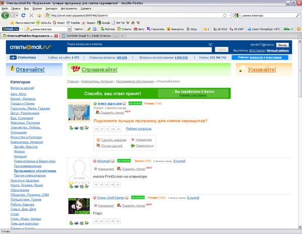 программа для снятия скриншотов с экрана - фото 11