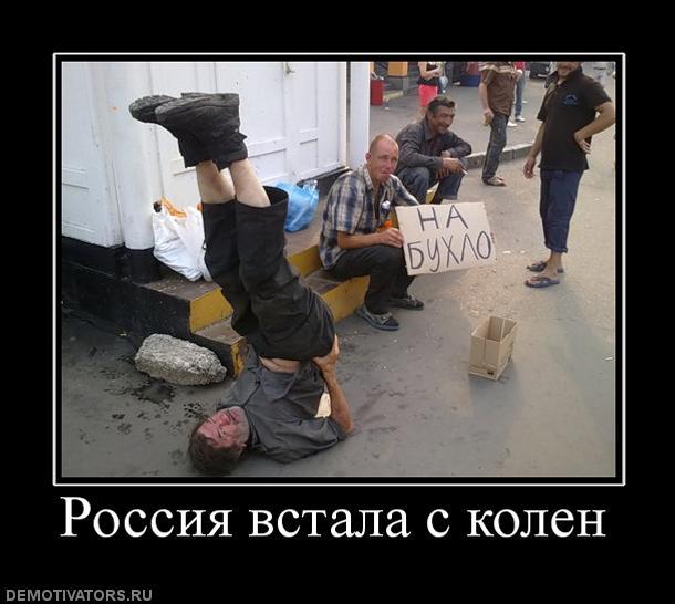 россия встала с колен