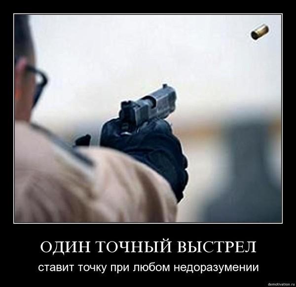 демотиваторы с стрельбой