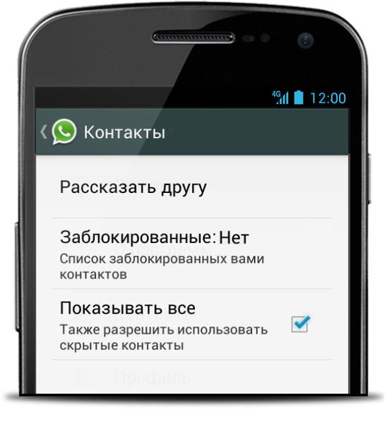 как разблокировать контакт в Whatsapp - фото 8