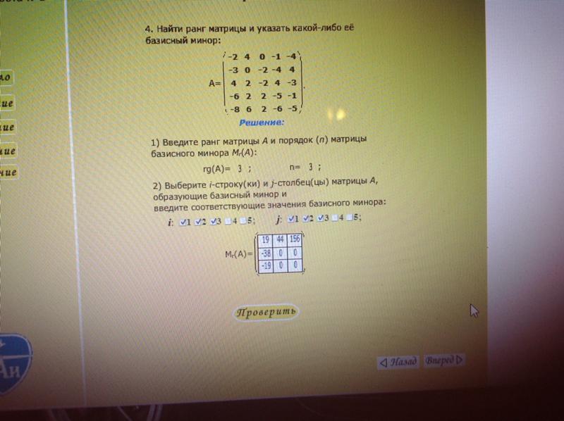 Найдите ранг матрицы и укажите базисный минор (любой) решебник