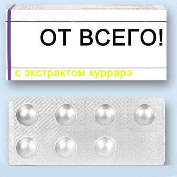 Картинки таблеток и лекарств смешные, фартуком