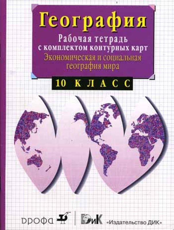 гдз по географии рабочая тетрадь экономическая и социальная география мира