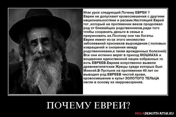 Почему не любят евреев в мире исторические