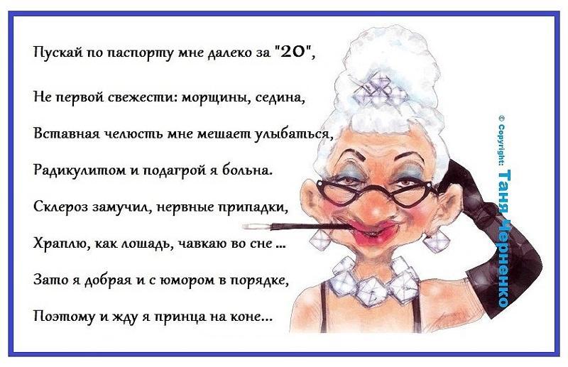 Картинки женщине о старости прикольные