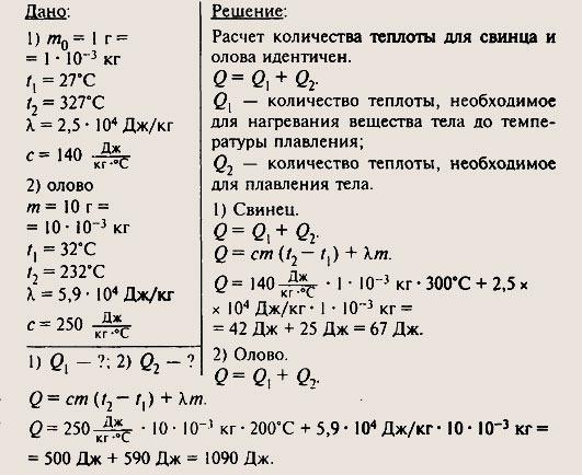 отличается МРОТ задачи с ответами физика 7-8 класс теплопроводность открытия