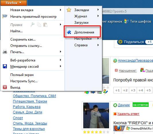 как удалить с браузера мозилы mai