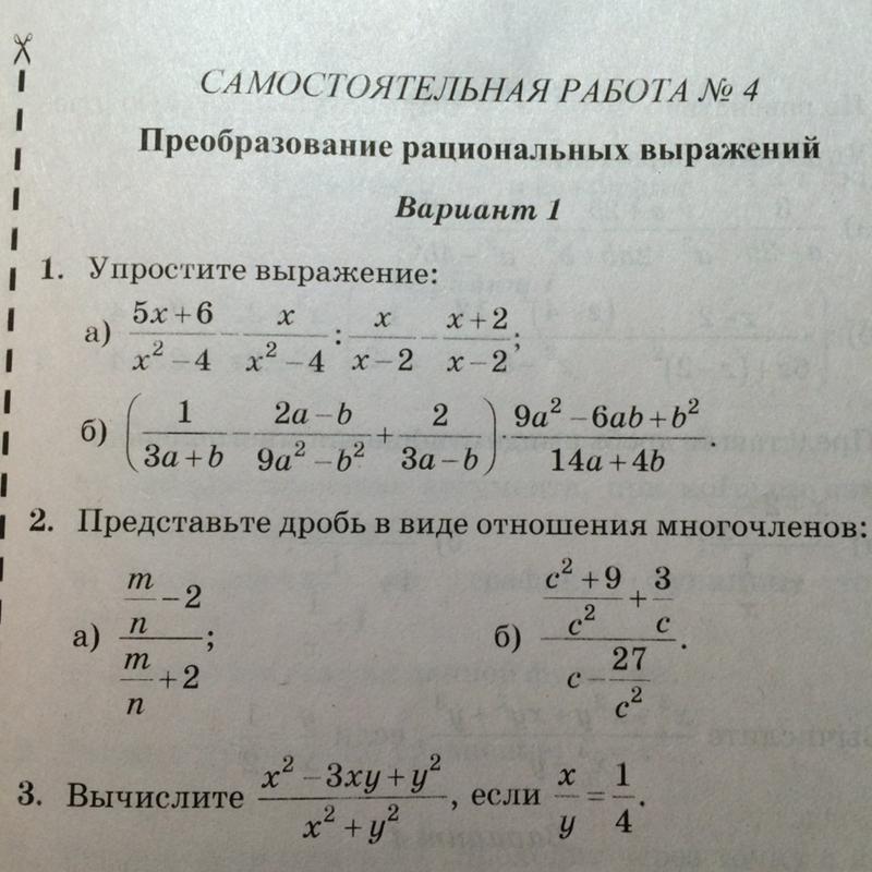 Выражения 7 алгебраические гдз огэ вариант