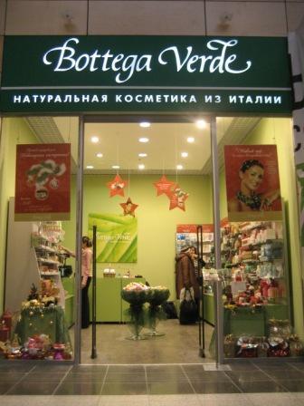 НатуральнаЯ итальЯнскаЯ косметика bottega verde и kiko! распродажа!!! - новости шоппинга - www.planetasp.ru.
