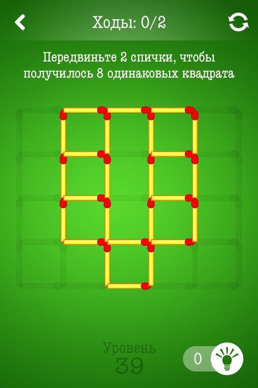 передвиньте 4 спички чтобы получилось 3 квадрата ответ стирки термобелье нельзя