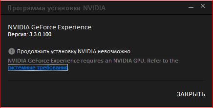 Не устанавливается драйвер видеокарты nvidia! Проблема решена.