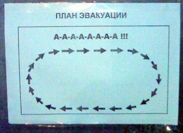 Приколы картинки план эвакуации при