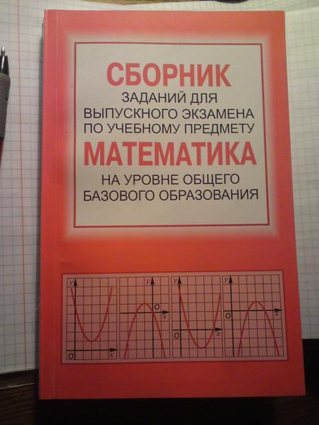 Класс по математике сборнику экзамена 11 по решебник выпускного для заданий